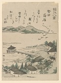 view Eight views of Omi Province: Geese descending at Katada digital asset number 1