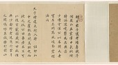 "view ""Preface to the Performance Appraisal of Wang Zuyi; mid-winter 1523."" digital asset number 1"