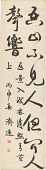 view Sheet of Calligraphy digital asset number 1