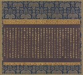 """view Section of """"The Former Affairs of King Wonderful Adornment,"""" Chapter 27 of the Lotus Sutra digital asset number 1"""