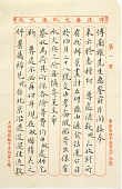 view Record of Charles Lang Freer's purchase of multiple pieces of Chinese jade, pottery, and paintings from Seaouke Yue digital asset: Record of Charles Lang Freer's purchase of 5 paintings, miscellaneous pottery, glass, jade, and bronzes from Seaouke Yue