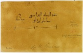 view D-325: Damascus, Great Mosque. Kufic graffiti digital asset: Damascus (Syria): Great Mosque: Graffito and Arabic Inscription in Kufic Script [drawing]