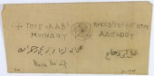 view Citadel of Aleppo (Syria): Record of Greek Funerary Inscription on Sarchophagus [drawing] digital asset number 1