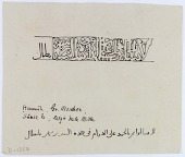 view Hama (Syria): Great Mosque: Arabic Inscriptions on Column [drawing] digital asset number 1