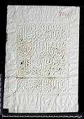 view Shiraz (Iran): Squeeze of Arabic Inscription, Collected in Shah Da<U+02BF>i digital asset number 1