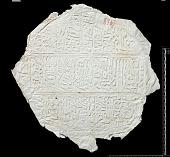 view Shiraz (Iran): Squeeze of Arabic Inscription, 5 lines in Naskhi Script, on Medallion in Khatun Mausoleum digital asset number 1