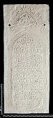 view Squeeze of Arabic Inscription, in Kufic Script, on Wooden Door digital asset number 1