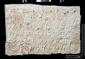 view SQ 2: Naqsh-i Rustam. Lines 7--12, left digital asset: Naqsh-i Rustam (Iran): Squeeze of Inscription, DNb, Old Persian Version, on the Achaemenid Tomb of Darius I
