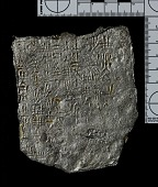 "view The ""Abdadana Tablet"": Squeeze of Babylonian Inscription on Front Face of the Bronze Tablet digital asset number 1"