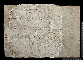view The Sassanian Inscription of Paikuli (Iraq): Squeeze A'.2, Parthian Version digital asset number 1