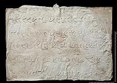 view SQ 24: Pahlavik, publ. Paikuli. p.165 digital asset: The Sassanian Inscription of Paikuli (Iraq): Squeeze D'.10, Parthian Version