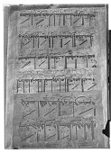 view Unidentified Arabic Text [graphic] digital asset number 1