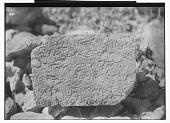 view Paikuli (Iraq): Ruins of the Sassanid Monument: Inscribed Stone Block, Parthian Version [graphic] digital asset number 1