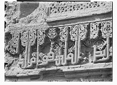 view Khargird (Iran): Madrasa al-Nizamiyya: Detail View of Arabic Inscription of Nizam al-Mulk, in Tall Kufic Script with Floriated Stems digital asset: Khargird (Iran): Madrasa al-Nizamiyya: Detail View of Arabic Inscription of Nizam al-Mulk, in Tall Kufic Script with Floriated Stems [graphic]