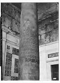 view Damascus (Syria): Great Mosque, Western Gate: View of a Slender Column with Arabic Inscription digital asset: Damascus (Syria): Great Mosque, Western Gate: View of a Slender Column with Arabic Inscription [graphic]