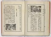 view Meiji shōnen kaiko digital asset number 1