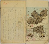 view Urashima Jirō Hōrai-banashi digital asset number 1