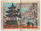 view Nihon no shiro digital asset number 1