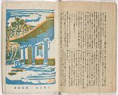 view Shiro to kuro (dai ichi gō) digital asset number 1