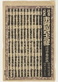 view Title sheet, from the series, Fifty-three Stations along the Tokaido digital asset number 1