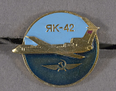 view Pin (Znachok), Yakovlev Yak-42 digital asset number 1