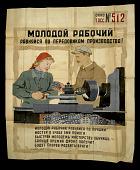 view Soviet poster, Making Hand Grenades digital asset: Soviet poster, Nazi soldier