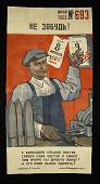 view Soviet poster, Making Shells digital asset: Soviet poster, making shells