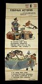 view Soviet poster, Anti-Hitler cartoons digital asset: Soviet poster, anti-Hitler