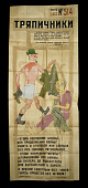 view Soviet poster, Nazi caricature digital asset: Soviet poster, Nazi soldier