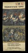 view Soviet poster, Bombing Berlin digital asset: Soviet poster, Bombing Berlin