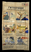 view Soviet poster, Hitler caricatures digital asset: Soviet poster, Hitler cartoons