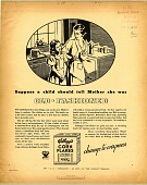 view Suppose a child should tell Mother she was Old-Fashioned [black & white advertisement; tear sheet] digital asset: Suppose a child should tell Mother she was Old-Fashioned [black & white advertisement; tear sheet].