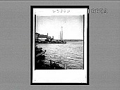 view [Sailboat docked on wide river. Active no. 23860 : interpositive.] digital asset: [Sailboat docked on wide river. Active no. 23860 : interpositive.]