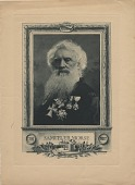 view [Samuel F. B. Morse as an elderly man with a beard, wearing medals : reproduction of drawing.] digital asset: [Samuel F. B. Morse as an elderly man with a beard, wearing medals : reproduction of drawing.]