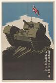 view 英國陸海空軍與中國,一致對公敵作戰。 digital asset: 英國陸海空軍與中國,一致對公敵作戰。