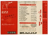 view Jazz at the Philharmonic [in Japan], [single-sheet undated program] digital asset: Jazz at the Philharmonic [in Japan], [single-sheet undated program].