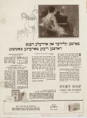 view [Yiddish language ad with woman in pretty dress at piano--for Ivory Flakes.] [Print advertising.] digital asset: [Yiddish language ad with woman in pretty dress at piano--for Ivory Flakes.] [Print advertising.] 1924.