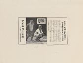 view [Baseball.] [Print advertising.] [Honolulu newspapers.] digital asset: [Baseball.] [Print advertising.] [Honolulu newspapers.]