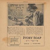 view Ivory Soap. [Print advertising.] digital asset: Ivory Soap. [Print advertising.]