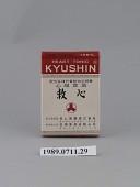 view Kyushin Heart Tonic digital asset number 1