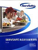view Servsafe Essentials, Fifth Edition, Chinese Translation digital asset number 1