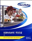view Servsafe Essentials, Fifth Edition, Korean Translation digital asset number 1