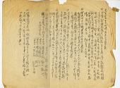 view paper writings on Leyte, Saipan, Mariana Islands, China, Tokyo Broadcast, 10/6/1944 digital asset number 1