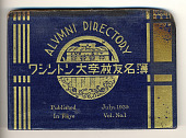 view Document, alumni directory for University of Washington, published in Tokyo, belonging to Eddie Shimomura, July 1935 digital asset number 1