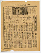view Seattle Japanese Methodist Church weekly bulletin, November 25, 1950. digital asset number 1