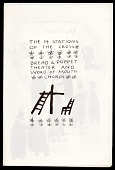 view The 14 Stations of the Cross digital asset: Bread and Puppet Theater program