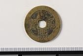 view K'ang Hsi T'ung Pao, China, 1662-1722 digital asset: K'ang Hsi T'ung Pao, China, 1662 - 1722