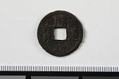 view K'ai Hsi T'ung Pao, China, 1201-1205 digital asset: K'ai Hsi T'ung Pao, China, 1201 - 1205
