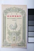 view 10 Dollars, China, n.d. digital asset number 1