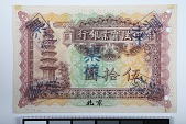 view 50 Dollars, Banque Industrielle de Chine, Peking, China, 1914 - 1915 digital asset number 1